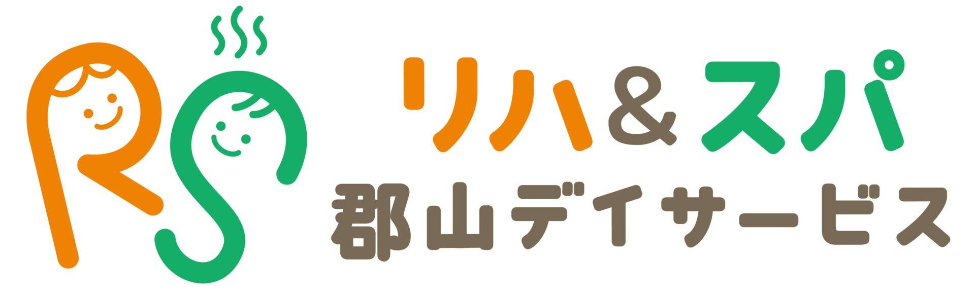 リハ&スパ郡山デイサービス1号店ロゴ